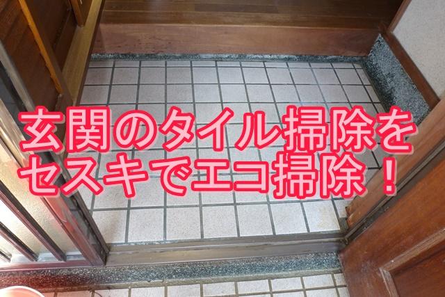 gennkannsouji